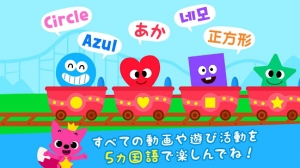 Androidアプリ「Pinkfong かたち・いろ」のスクリーンショット 4枚目
