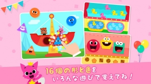 Androidアプリ「Pinkfong かたち・いろ」のスクリーンショット 2枚目