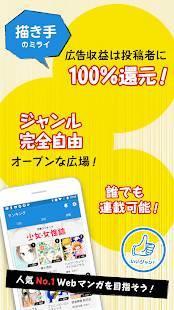Androidアプリ「ジャンプルーキー!」のスクリーンショット 3枚目