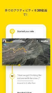 Androidアプリ「Reliveアプリ:ランニング,サイクリング,ハイキングなど」のスクリーンショット 1枚目