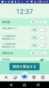 Androidアプリ「究極の瞑想:タイマー・誘導音声・マントラ・快眠etc.」のスクリーンショット 2枚目