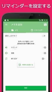 Androidアプリ「音声メモ - アイデアや思考の迅速なエントリ」のスクリーンショット 3枚目