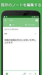 Androidアプリ「音声メモ - アイデアや思考の迅速なエントリ」のスクリーンショット 5枚目