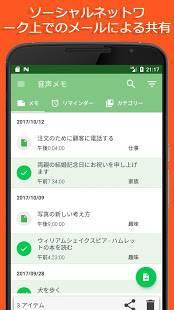 Androidアプリ「音声メモ - アイデアや思考の迅速なエントリ」のスクリーンショット 4枚目