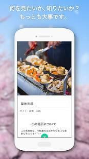 Androidアプリ「RootTrip: 新しい旅行のカタチ」のスクリーンショット 3枚目