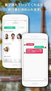 Androidアプリ「RootTrip: 新しい旅行のカタチ」のスクリーンショット 4枚目