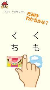 Androidアプリ「ぜんぶできちゃうシリーズ はじめてのひらがな」のスクリーンショット 3枚目