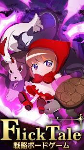 Androidアプリ「Flick Tale -フリックテール-【童話×戦略ボードゲーム】」のスクリーンショット 1枚目
