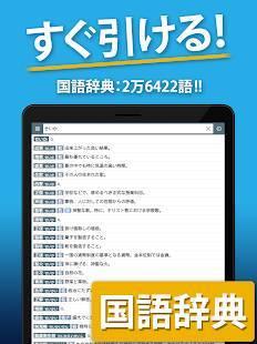 Androidアプリ「国語辞典・英和辞典 一発表示辞書 - 無料の国語・英和・和英辞典アプリ」のスクリーンショット 5枚目