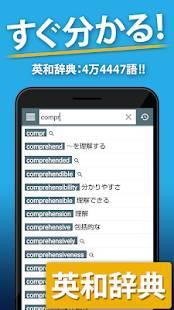Androidアプリ「国語辞典・英和辞典 一発表示辞書 - 無料の国語・英和・和英辞典アプリ」のスクリーンショット 3枚目
