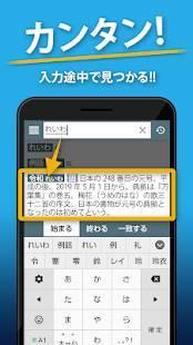 Androidアプリ「国語辞典・英和辞典 一発表示辞書 - 無料の国語・英和・和英辞典アプリ」のスクリーンショット 1枚目