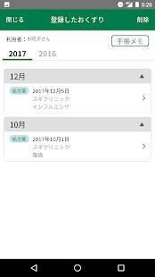 Androidアプリ「スギ薬局 おくすり手帳」のスクリーンショット 2枚目