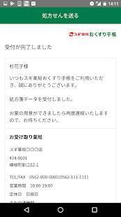 Androidアプリ「スギ薬局 おくすり手帳」のスクリーンショット 5枚目