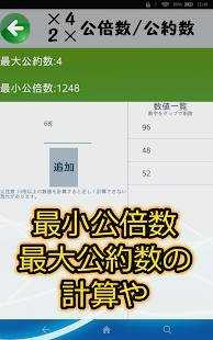 Androidアプリ「Any計算機」のスクリーンショット 3枚目
