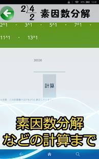 Androidアプリ「Any計算機」のスクリーンショット 4枚目