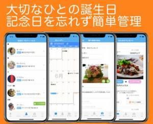 Androidアプリ「ギフトボックス 〜誕生日・記念日カウントダウンアラームと贈り物・貰った物メモ〜」のスクリーンショット 1枚目