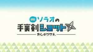 Androidアプリ「おしのびさん ソラオの手裏剣ショット - Sorao's Shuriken Shot -」のスクリーンショット 1枚目