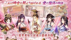 Androidアプリ「謀りの姫 -TABAKARI NO HIME-」のスクリーンショット 1枚目