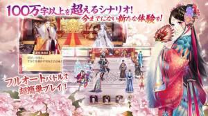 Androidアプリ「謀りの姫 -TABAKARI NO HIME-」のスクリーンショット 4枚目