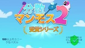 Androidアプリ「分数マンモス2」のスクリーンショット 5枚目