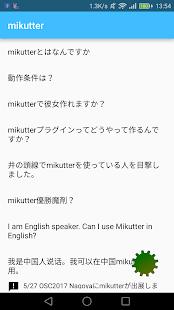 Androidアプリ「mikutter」のスクリーンショット 1枚目
