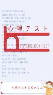 Androidアプリ「心理テスト -恋愛・性格診断・深層心理テスト」のスクリーンショット 1枚目