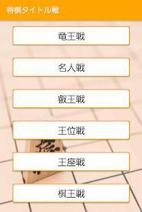 Androidアプリ「将棋タイトル戦アプリ - 観る将必見!棋譜アプリ」のスクリーンショット 2枚目