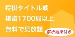 Androidアプリ「将棋タイトル戦アプリ - 観る将必見!棋譜アプリ」のスクリーンショット 1枚目