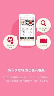 Androidアプリ「Tokaiグループアプリ」のスクリーンショット 1枚目