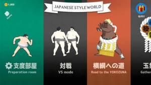 Androidアプリ「相撲巻 - SumoRoll 横綱への道」のスクリーンショット 4枚目