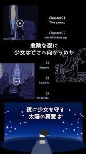 Androidアプリ「テラセネ  それでも君を照らしたい」のスクリーンショット 4枚目
