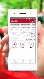 Androidアプリ「MapFanAssist(マップファンアシスト)」のスクリーンショット 2枚目