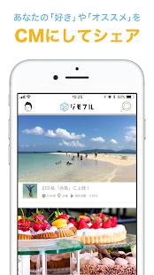 Androidアプリ「ジモフル」のスクリーンショット 1枚目