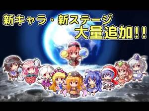 Androidアプリ「東方スラッシュ!!」のスクリーンショット 3枚目