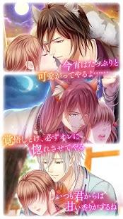 Androidアプリ「妖幕末〜とろける蜜月、宵闇の恋人〜」のスクリーンショット 2枚目