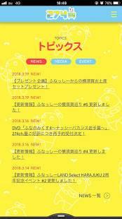 Androidアプリ「ふなっしーオフィシャル動画サイト「274ch.」」のスクリーンショット 3枚目
