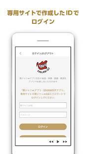 Androidアプリ「関ジャニ∞アプリ」のスクリーンショット 2枚目