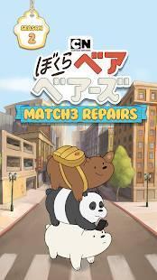 Androidアプリ「ぼくらベアベアーズ Match3 Repairs」のスクリーンショット 1枚目