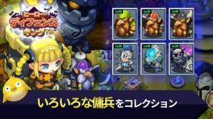 Androidアプリ「ヒーローディフェンスキング」のスクリーンショット 3枚目