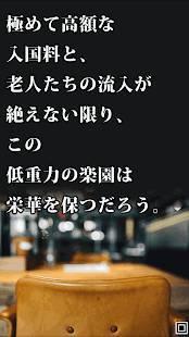 Androidアプリ「月面奇譚」のスクリーンショット 3枚目