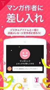 Androidアプリ「マンガハック - クリエイターを応援できる漫画アプリ」のスクリーンショット 2枚目