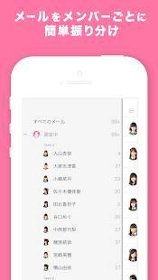 Androidアプリ「AKB48 Mail」のスクリーンショット 3枚目
