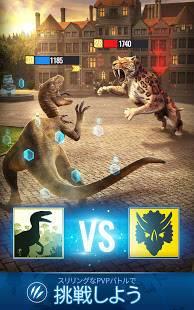 Androidアプリ「Jurassic World アライブ!」のスクリーンショット 3枚目
