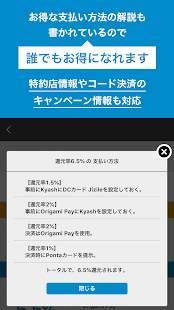 Androidアプリ「【AI-Credit】コード決済・クレカ払いできるお店を探せるキャッシュレスマップ」のスクリーンショット 3枚目