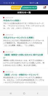 Androidアプリ「明治安田生命Jリーグウォーキング」のスクリーンショット 4枚目