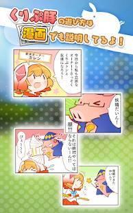 Androidアプリ「くりぷ豚」のスクリーンショット 5枚目
