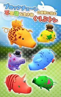 Androidアプリ「くりぷ豚」のスクリーンショット 2枚目
