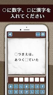 Androidアプリ「名探偵からの挑戦状-謎解きIQ診断アプリ」のスクリーンショット 3枚目