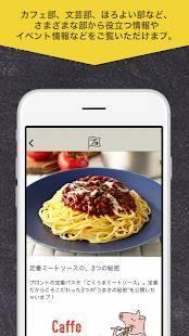 Androidアプリ「【プ活】プロント公式アプリ」のスクリーンショット 3枚目