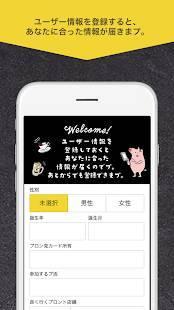 Androidアプリ「【プ活】プロント公式アプリ」のスクリーンショット 5枚目